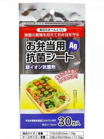 大和物産 お弁当用抗菌シート