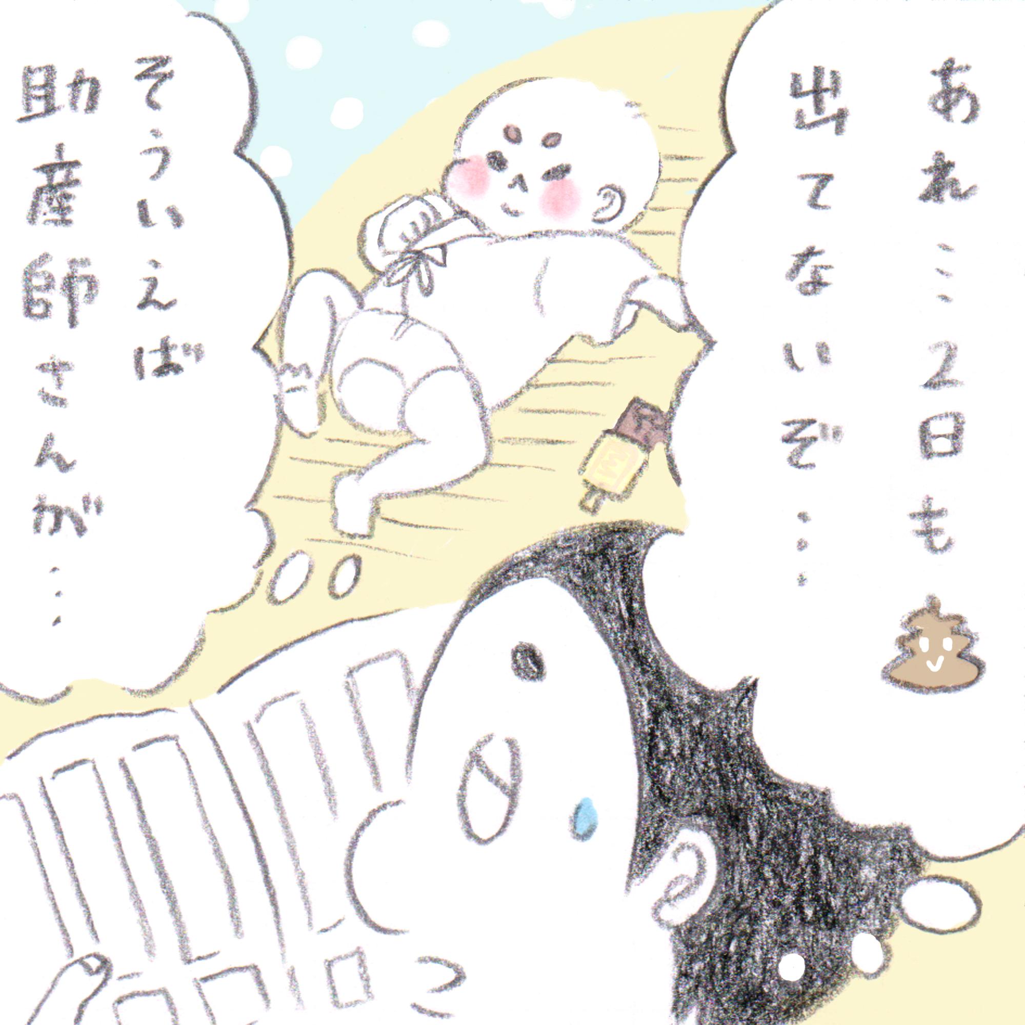 た〜ぼ〜さんちの天使たち #2「めんぼうカンチョウ…未遂」