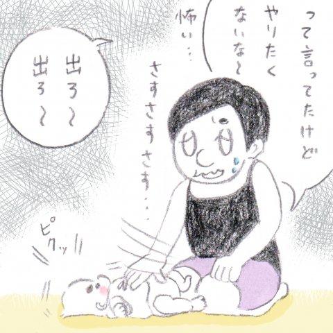 育児漫画 た〜ぼ〜さんちの天使たち 第二話