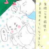育児漫画 た〜ぼ〜さんちの天使たち 第三話
