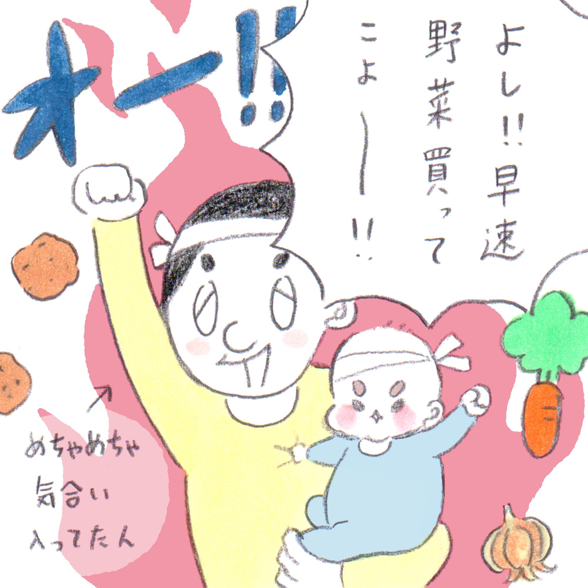 た〜ぼ〜さんちの天使たち #4「がんばれ離乳食!コンソメ編」