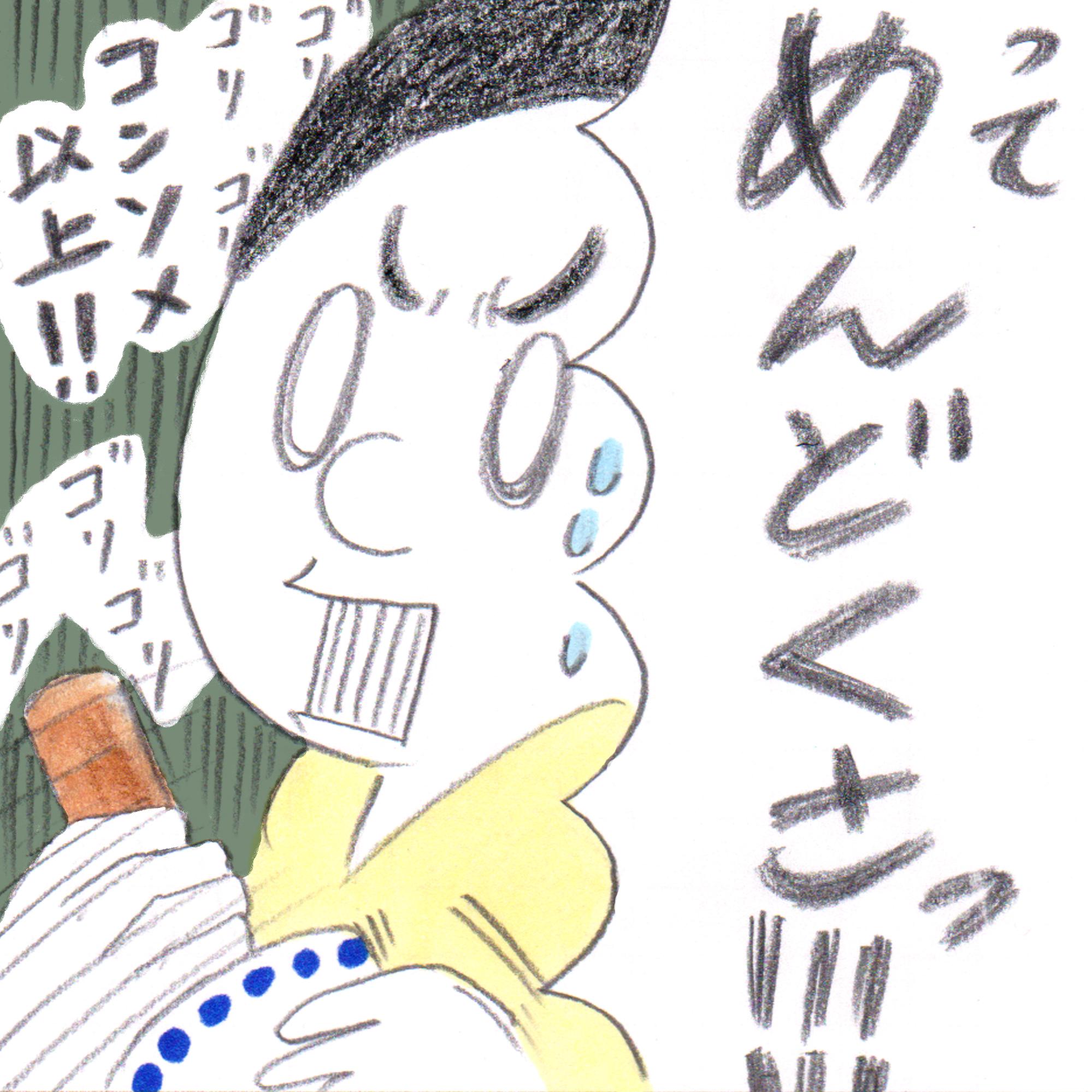 た〜ぼ〜さんちの天使たち #5「がんばれ離乳食!レバー編」