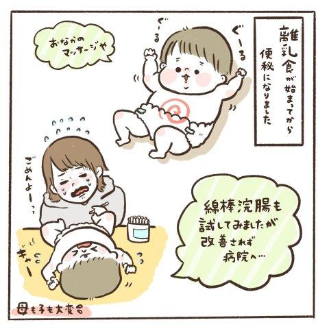 マイペースうぴちゃん日誌 第7話 1