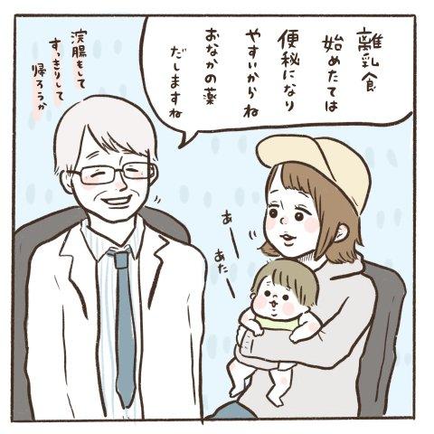 マイペースうぴちゃん日誌 第7話 2