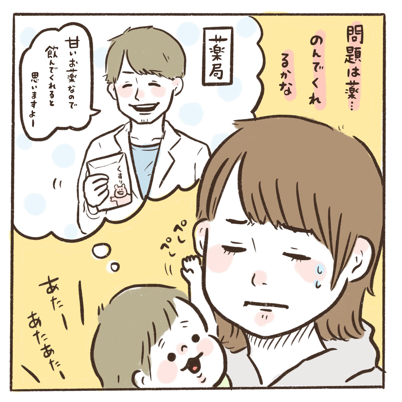 マイペースうぴちゃん日誌 #7「魅惑の味」
