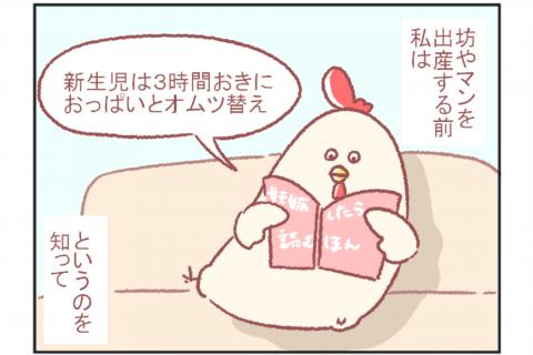鳥谷丁子のオモテ育児・ウラ育児#10