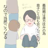 モナくんはいつでもSo Happy! 第7話1
