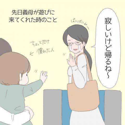 モナくんはいつでもSo Happy! 第7話2