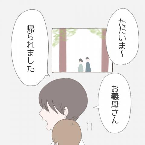 モナくんはいつでもSo Happy! 第7話3