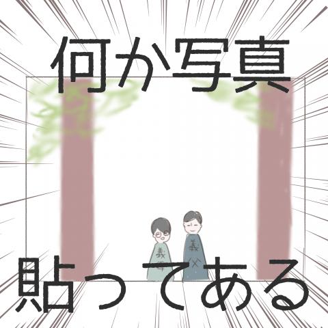 モナくんはいつでもSo Happy! 第7話5