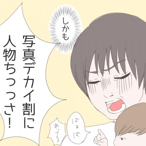 モナくんはいつでもSo Happy! 第7話6