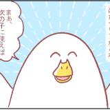 「次の子次の子」言わないで…!|鳥谷丁子のオモテ育児・ウラ育児#12