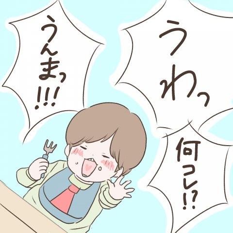 モナくんはいつでもSo Happy! 第9話2