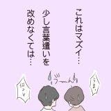 モナくんはいつでもSo Happy! 第9話4