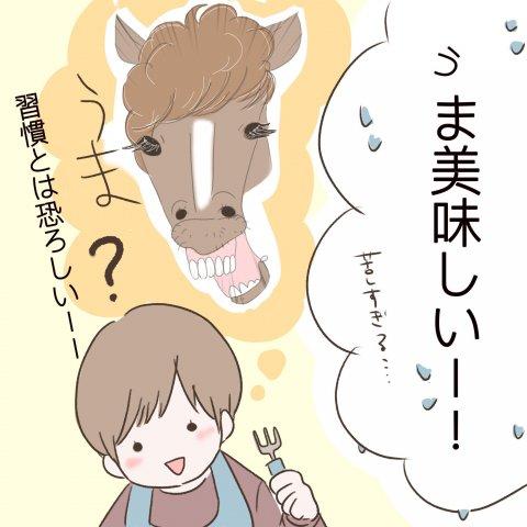 モナくんはいつでもSo Happy! 第9話6