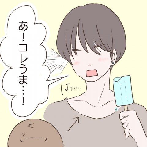 モナくんはいつでもSo Happy! 第9話5