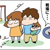 育児漫画 ゆゆ家の男子観察日記 第13話 ゆゆ