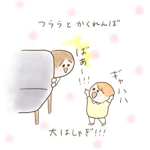 育児漫画 ふゆだこん子 げんきっこつららちゃん 21話