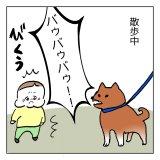 育児漫画 くーちゃむ ズンズン 19話
