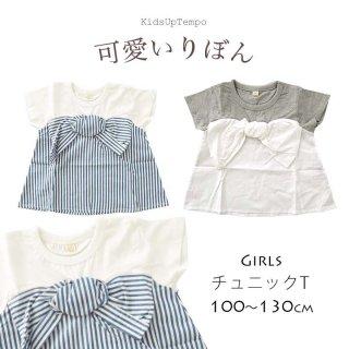 要出典 キッズ Tシャツ 胸リボン ストライプ 半袖Tシャツ キッズ 女の子