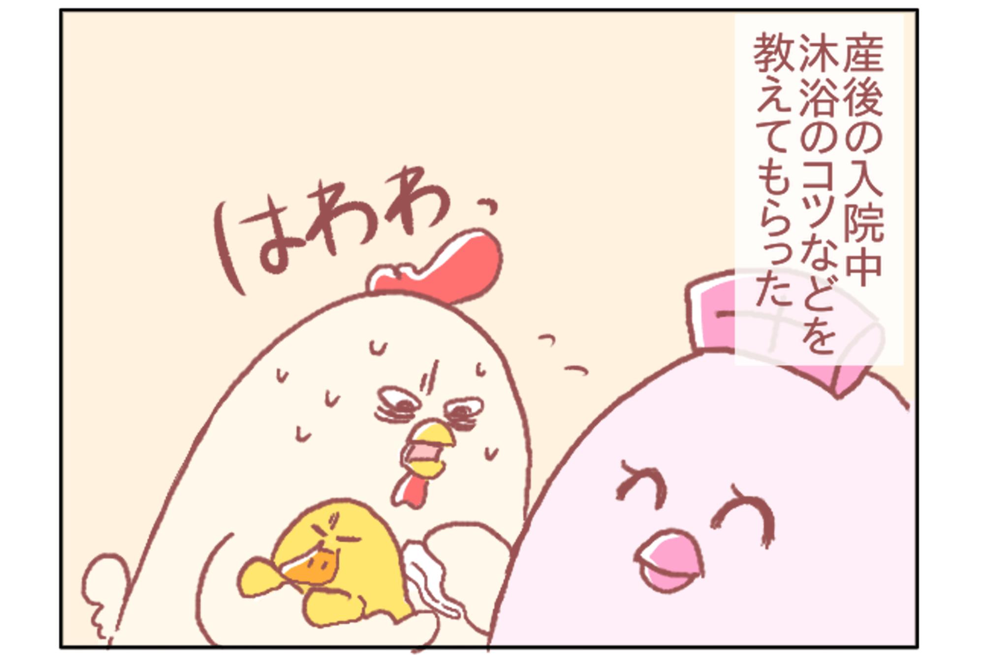 沐浴中に焦った〜〜〜!|鳥谷丁子のオモテ育児・ウラ育児#15