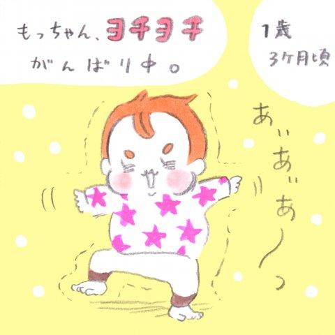 育児漫画 た〜ぼ〜さんちの天使たち 第9話