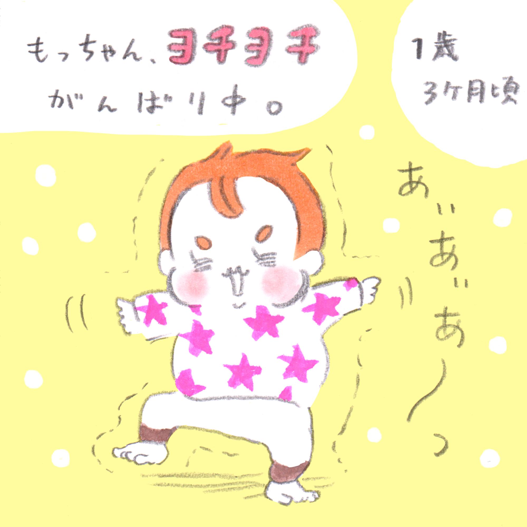 ヨチヨチ歩き練習中の「上げて落とす」手法|た〜ぼ〜さんちの天使たち #9