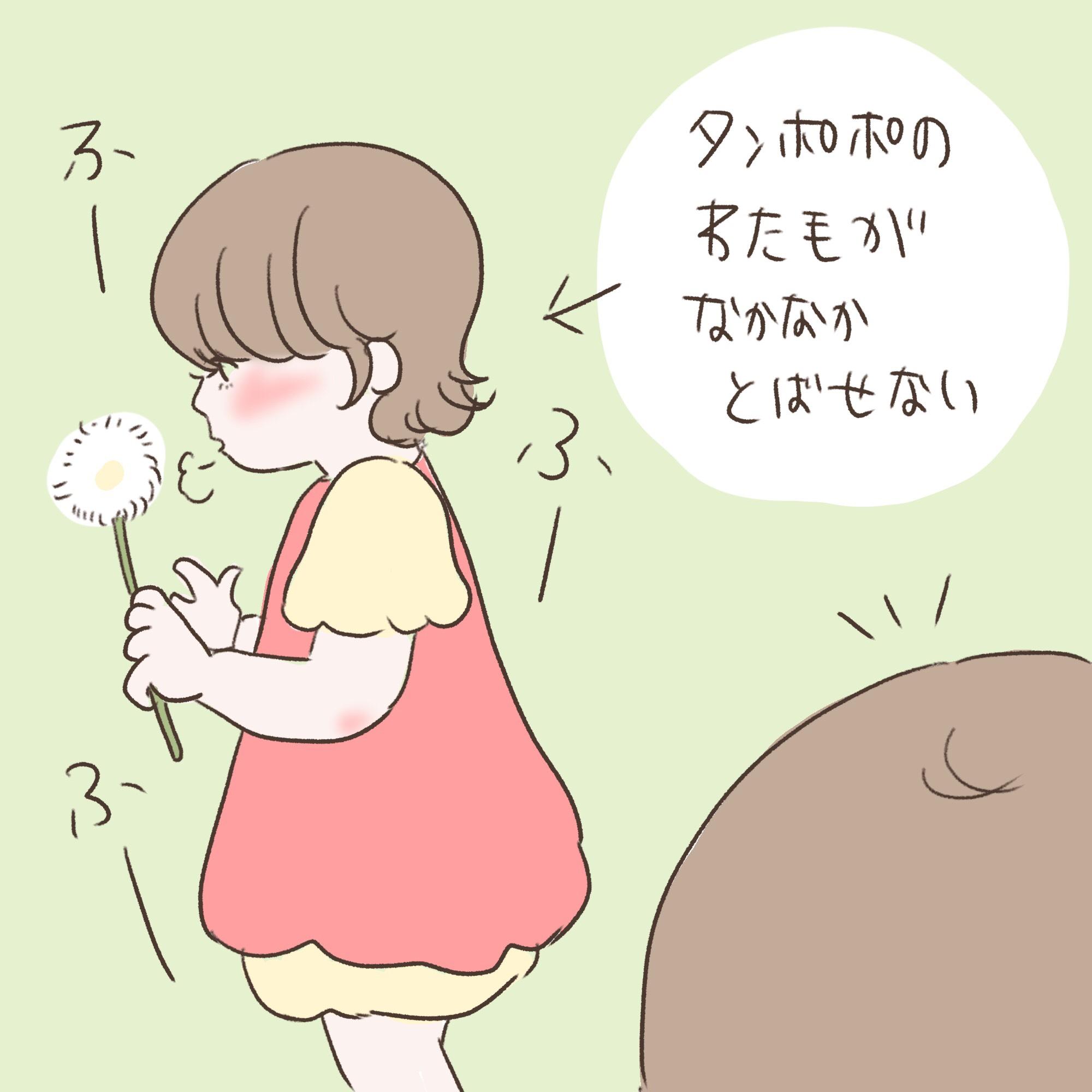 恐るべし子供のコミュ力!|モナくんはいつでもSo Happy!#12