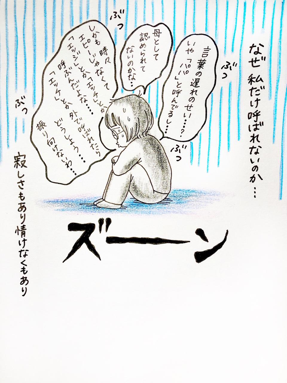 ママの呼び名がどうして○○○なの!?|オーマイゴッドファミリー#2