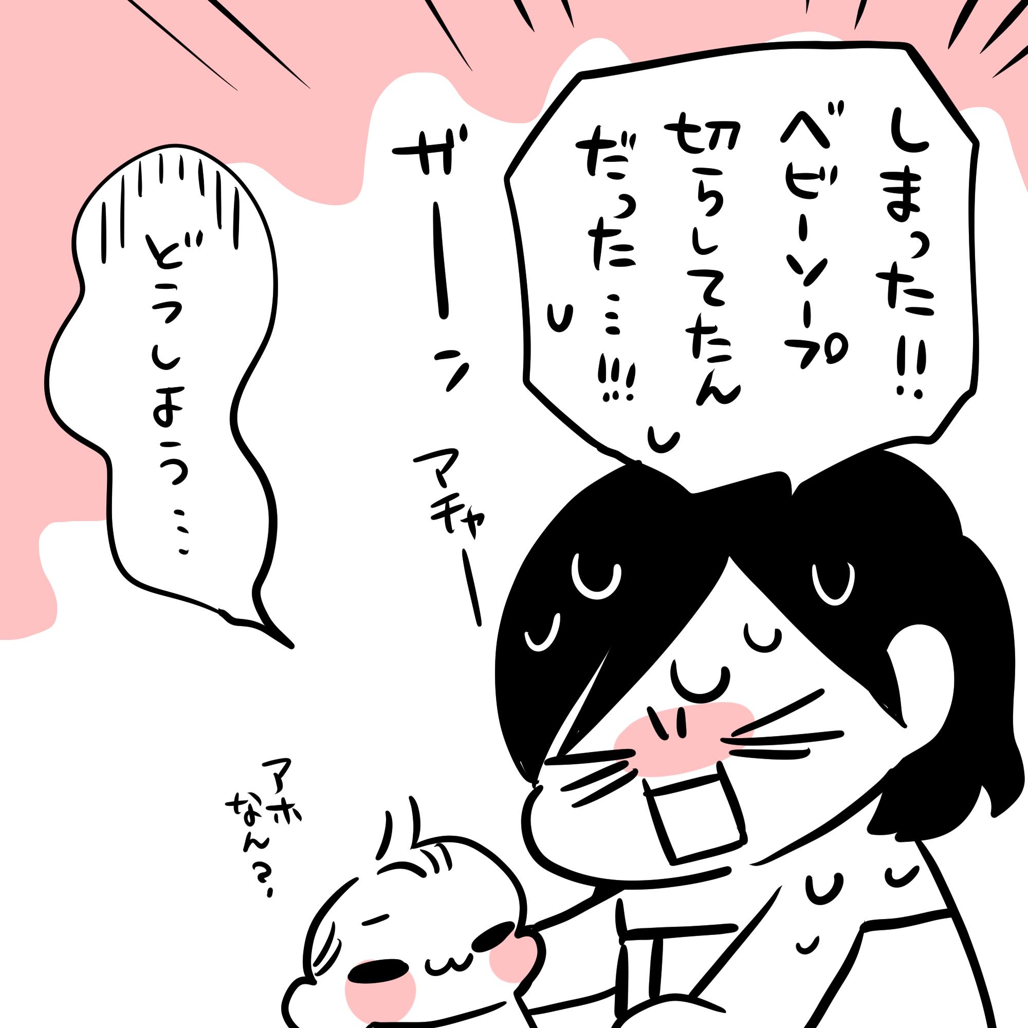 乳児湿疹でトラブル発生…!|ムチムチ!プニプニ!ちびたろ!#18