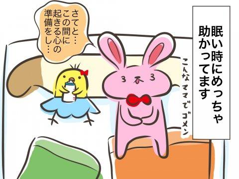 しぃのゆるぐだママ生活 第22話