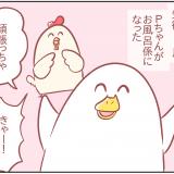 鳥谷丁子のオモテ育児・ウラ育児 連載16