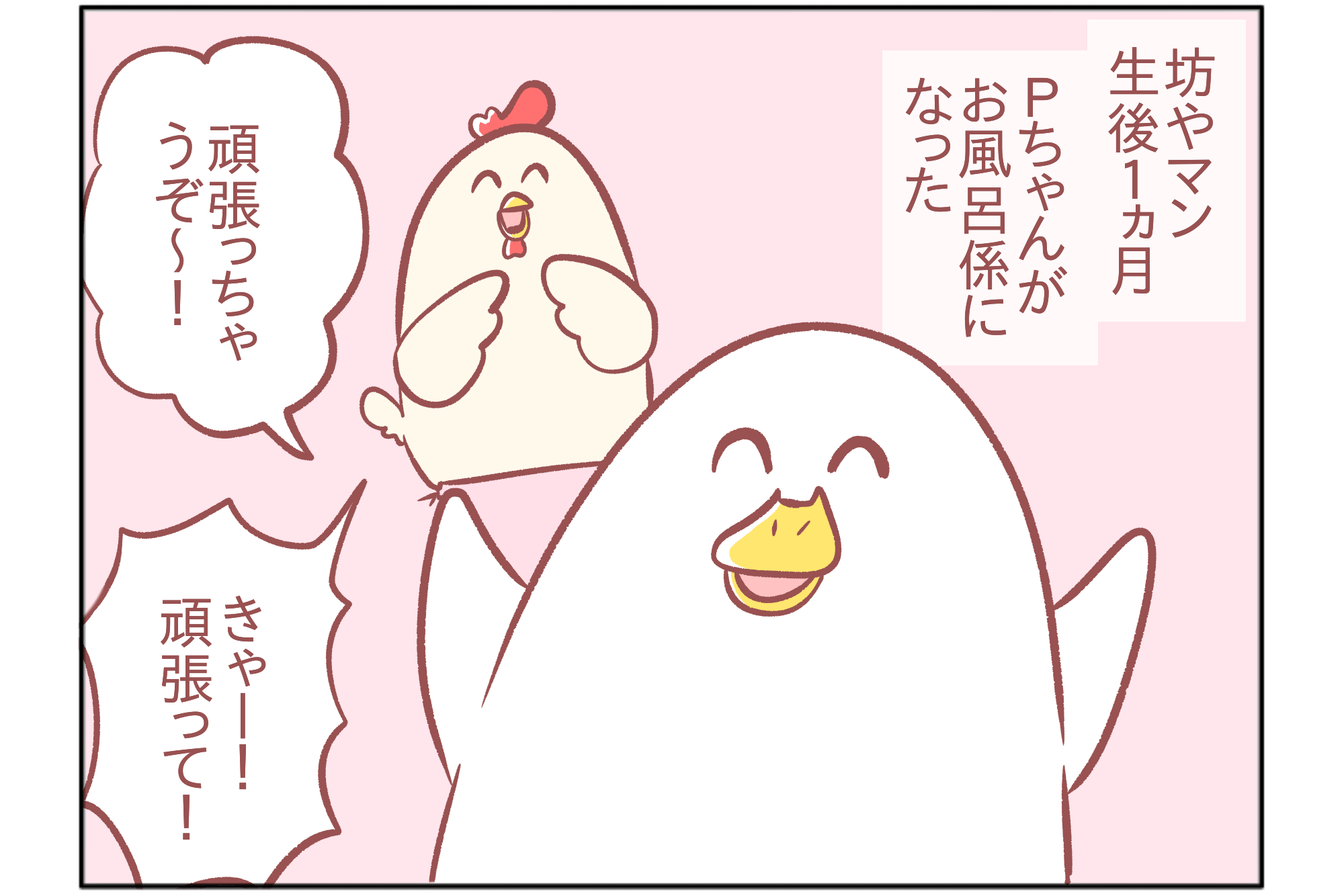 息子の頭皮に異変が…!(前編)|鳥谷丁子のオモテ育児・ウラ育児#16