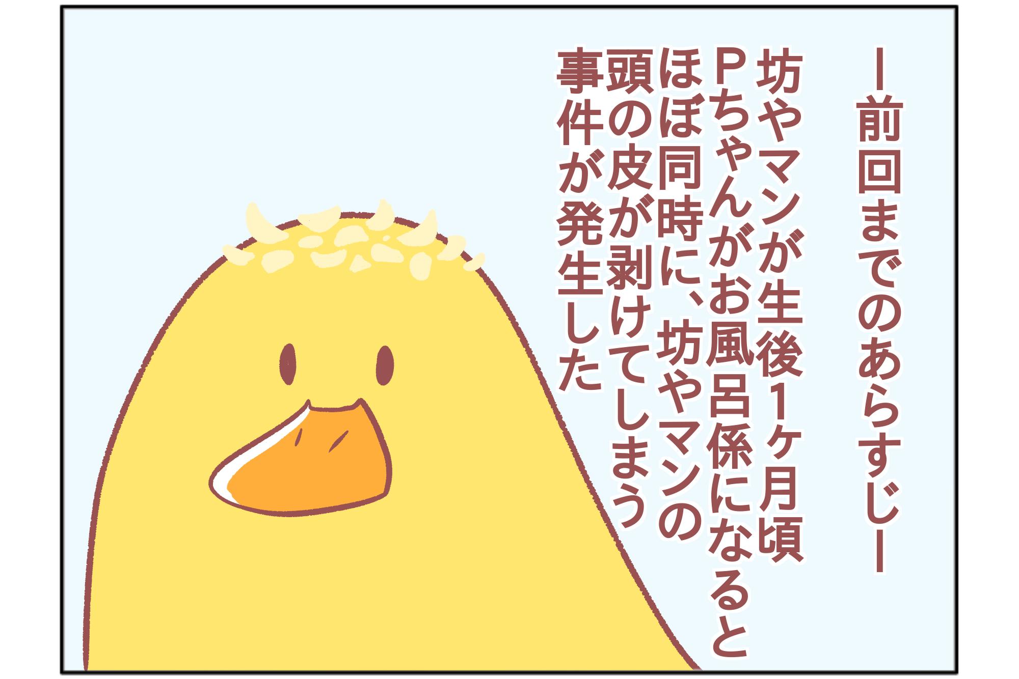 息子の頭皮に異変が…!(中編)|鳥谷丁子のオモテ育児・ウラ育児#17