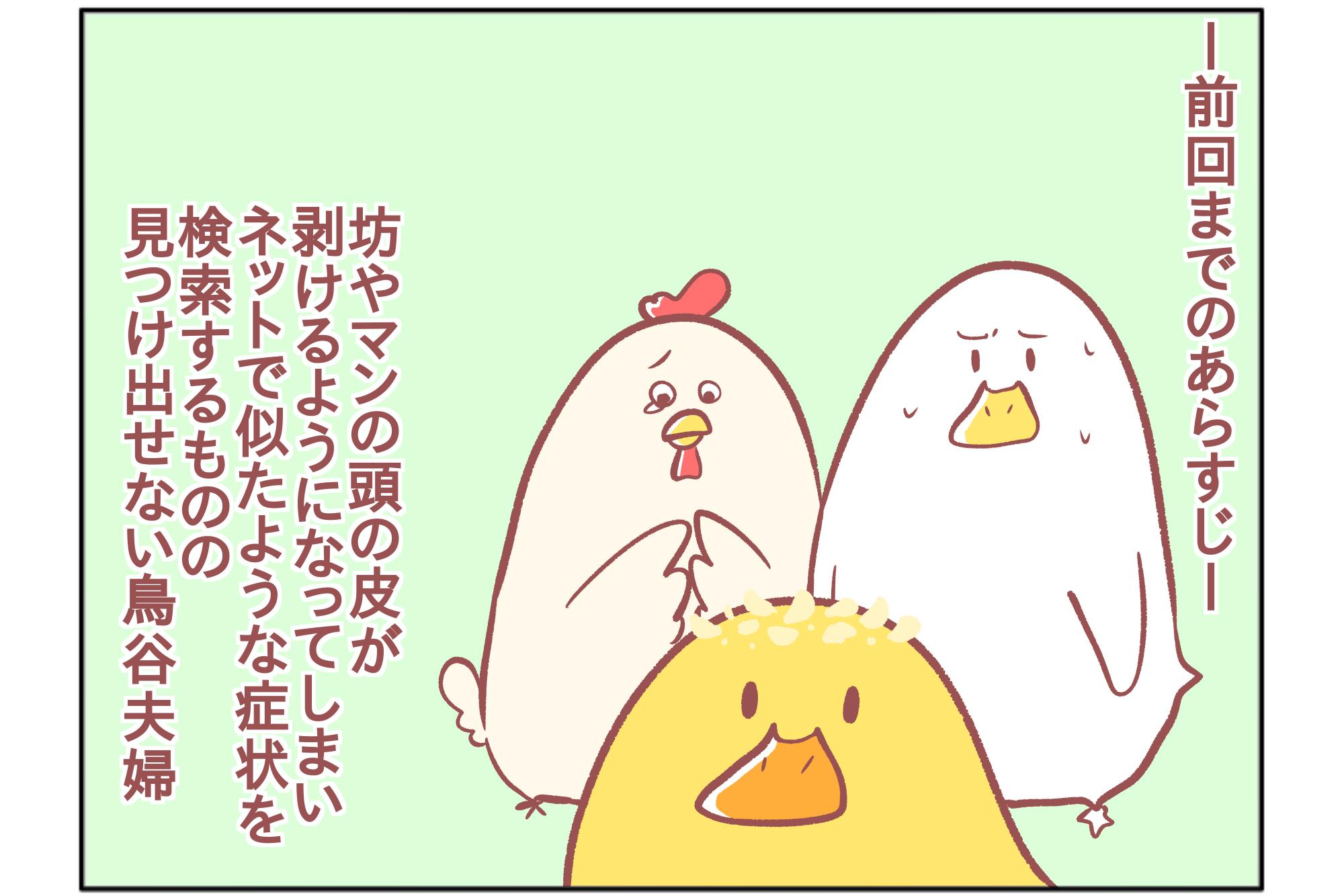 息子の頭皮に異変が…!(後編)|鳥谷丁子のオモテ育児・ウラ育児#18