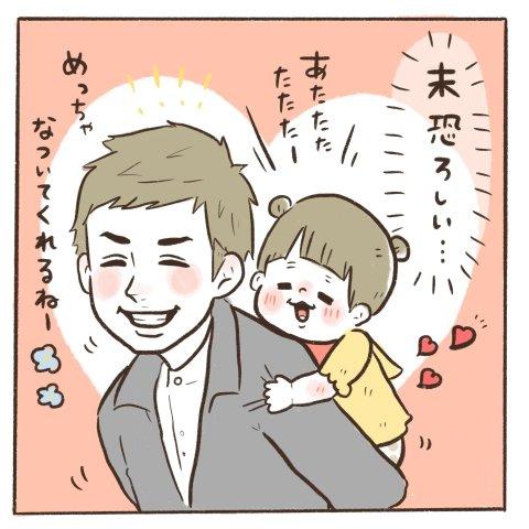 マイペースうぷちゃん日誌 第10話 4