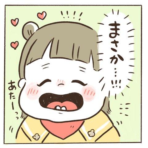 マイペースうぷちゃん日誌 第10話 2