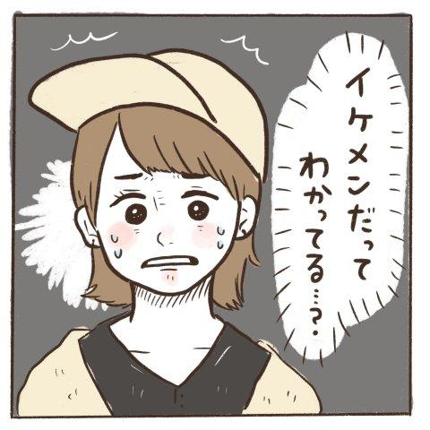 マイペースうぷちゃん日誌 第10話 3