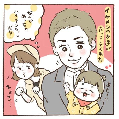 マイペースうぷちゃん日誌 第10話 1
