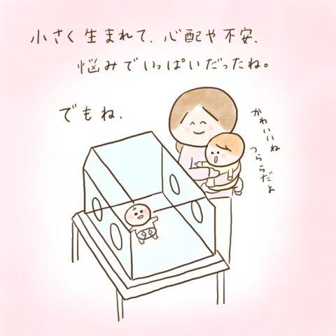 育児漫画 ふゆだこん子 げんきっこつららちゃん 27話