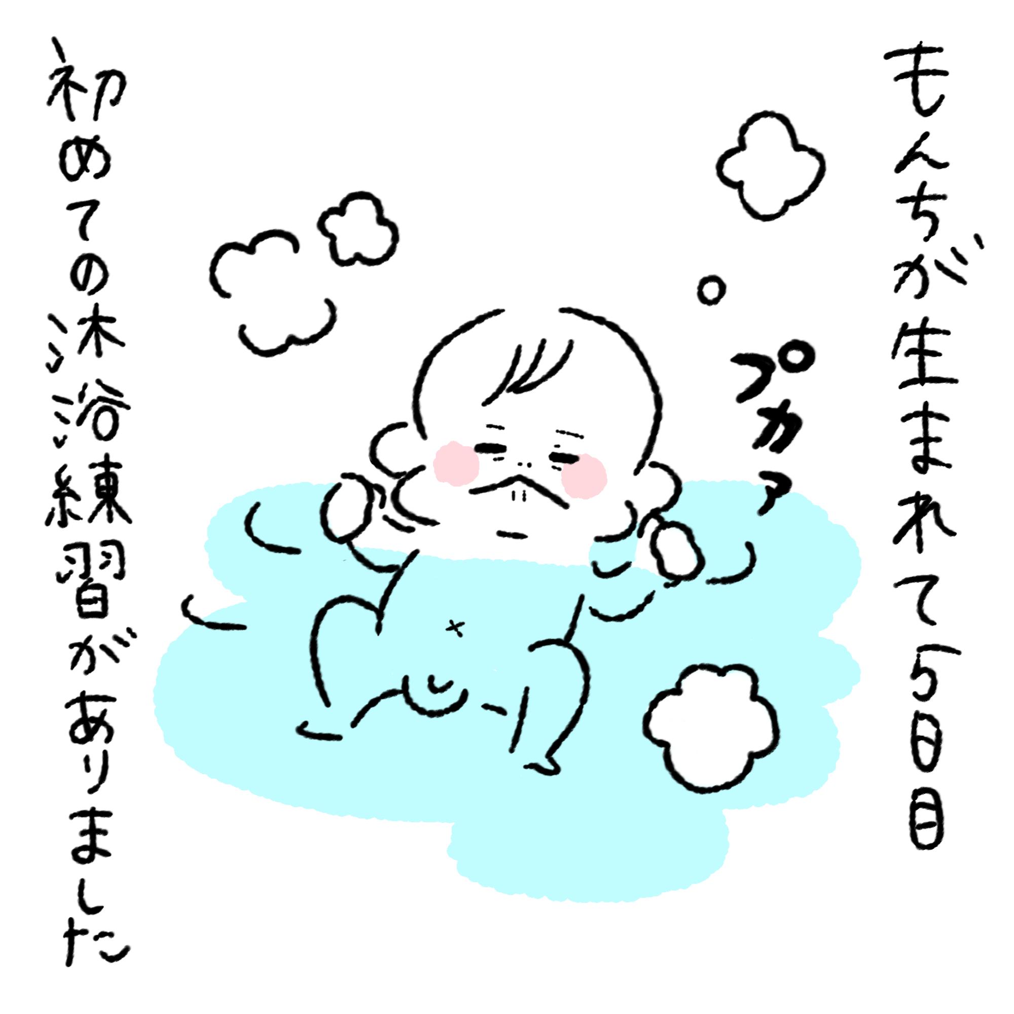 生まれて初めての沐浴|にこにこオムライス家族#1