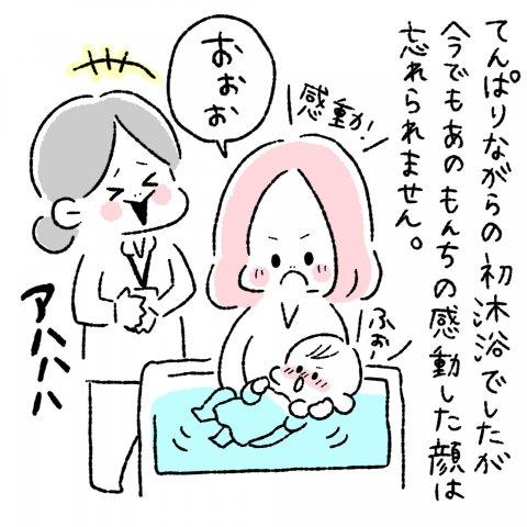 にこにこオムライス家族 第1話7