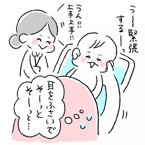 にこにこオムライス家族 第1話4