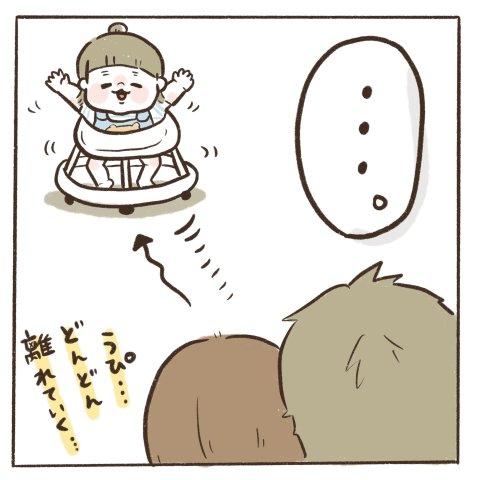 マイペースうぴちゃん日誌 第11話 5