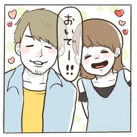 マイペースうぴちゃん日誌 第11話 2