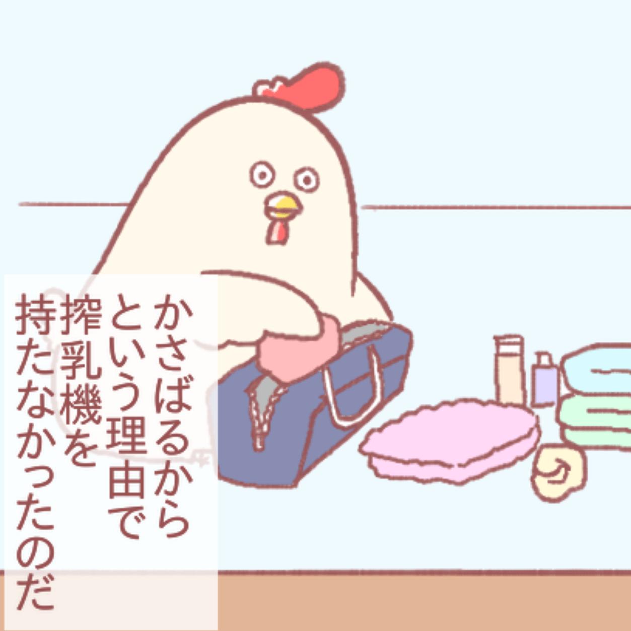 悲劇!旅行に搾乳機を忘れた(前編)|鳥谷丁子のオモテ育児・ウラ育児#20
