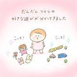 """""""育児漫画 ふゆだこん子 げんきっこつららちゃん 29話"""