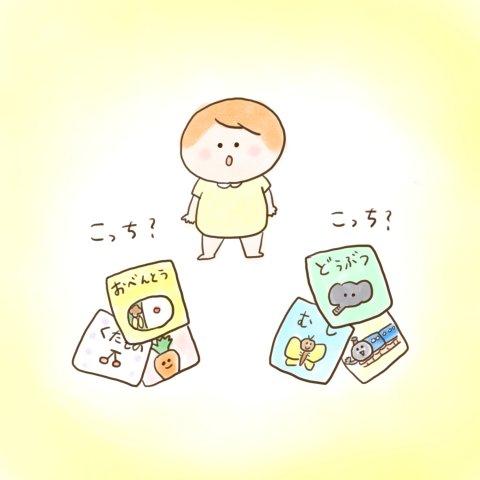 育児漫画 ふゆだこん子 げんきっこつららちゃん 29話