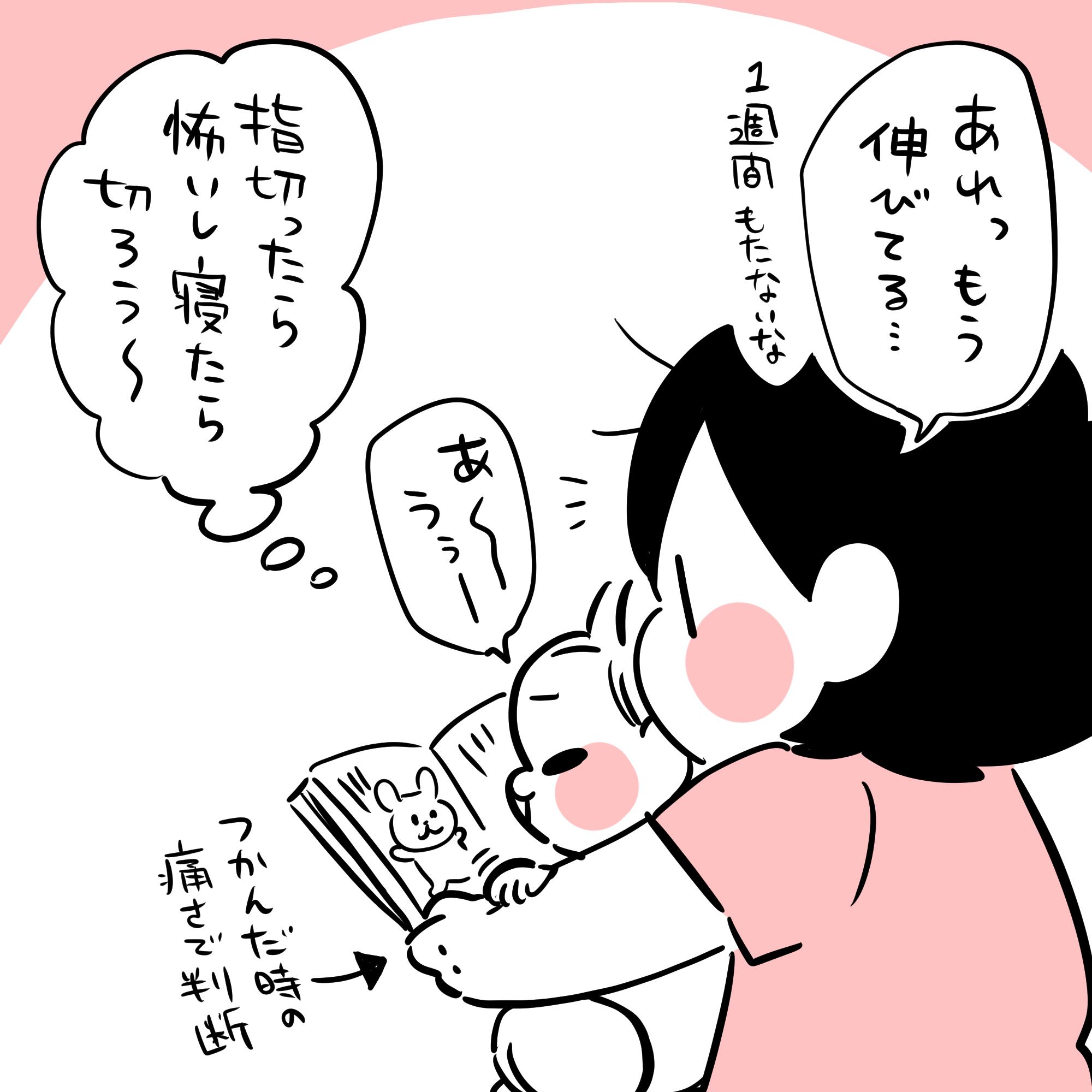 赤ちゃんの爪切りって難しい|ムチムチ!プニプニ!ちびたろ!#24
