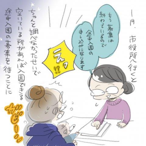 育児漫画 いっちゃんママ いっちゃんぶりけ 1話